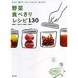 野菜食べきりレシピ130