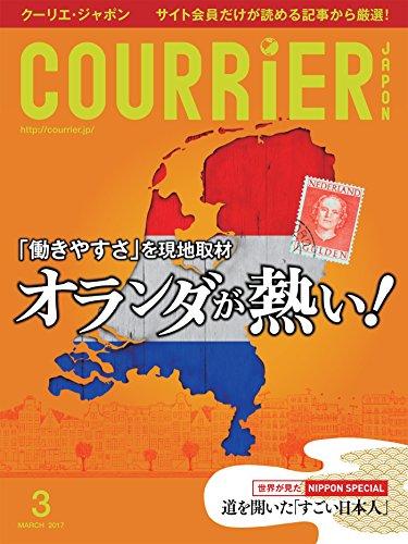 COURRiER Japon (クーリエジャポン)[電子書籍パッケージ版] 2017年 3月号の書影
