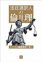 法廷通訳人の倫理: アメリカの倫理規定に学ぶ