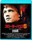 スローターハウス5[Blu-ray/ブルーレイ]