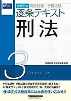 司法試験・予備試験 逐条テキスト (3) 刑法 2019年 (W(WASEDA)セミナー)