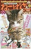 ねこぱんち 猫チョコ号 (にゃんCOMI廉価版コミック)
