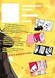 かぐや様は告らせたい 17 ~天才たちの恋愛頭脳戦~ (ヤングジャンプコミックス) 画像