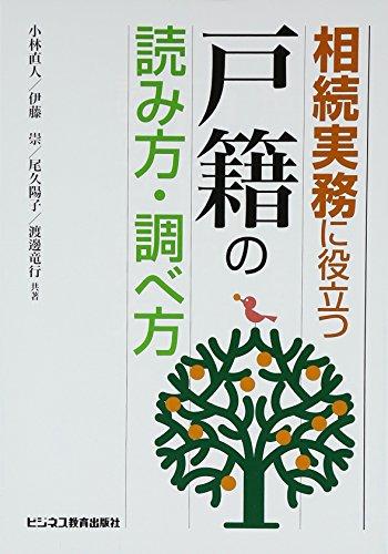 """相続実務に役立つ""""戸籍""""の読み方・調べ方"""