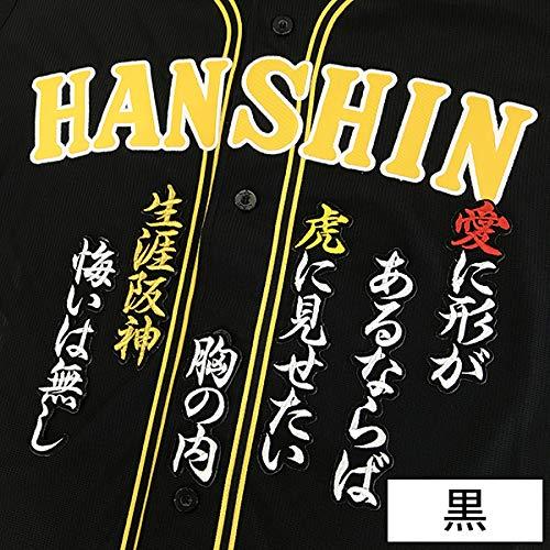 阪神タイガース 刺繍ワッペン 生涯阪神 応援歌 (黒)