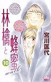 林檎と蜂蜜walk 10 (マーガレットコミックス)