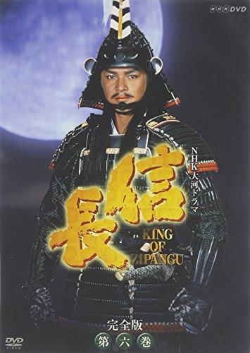 NHK大河ドラマ 信長 完全版 第六巻 [DVD]