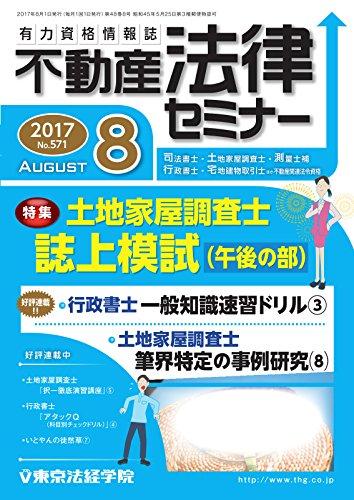 不動産法律セミナー 2017年8月号 (2017-07-20) [雑誌]