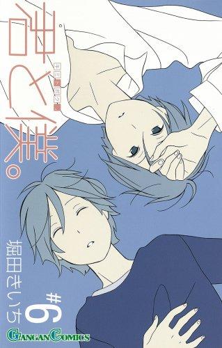 君と僕。 6 (ガンガンコミックス)の詳細を見る