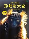日本で会える珍動物大全[雑誌] エイムック