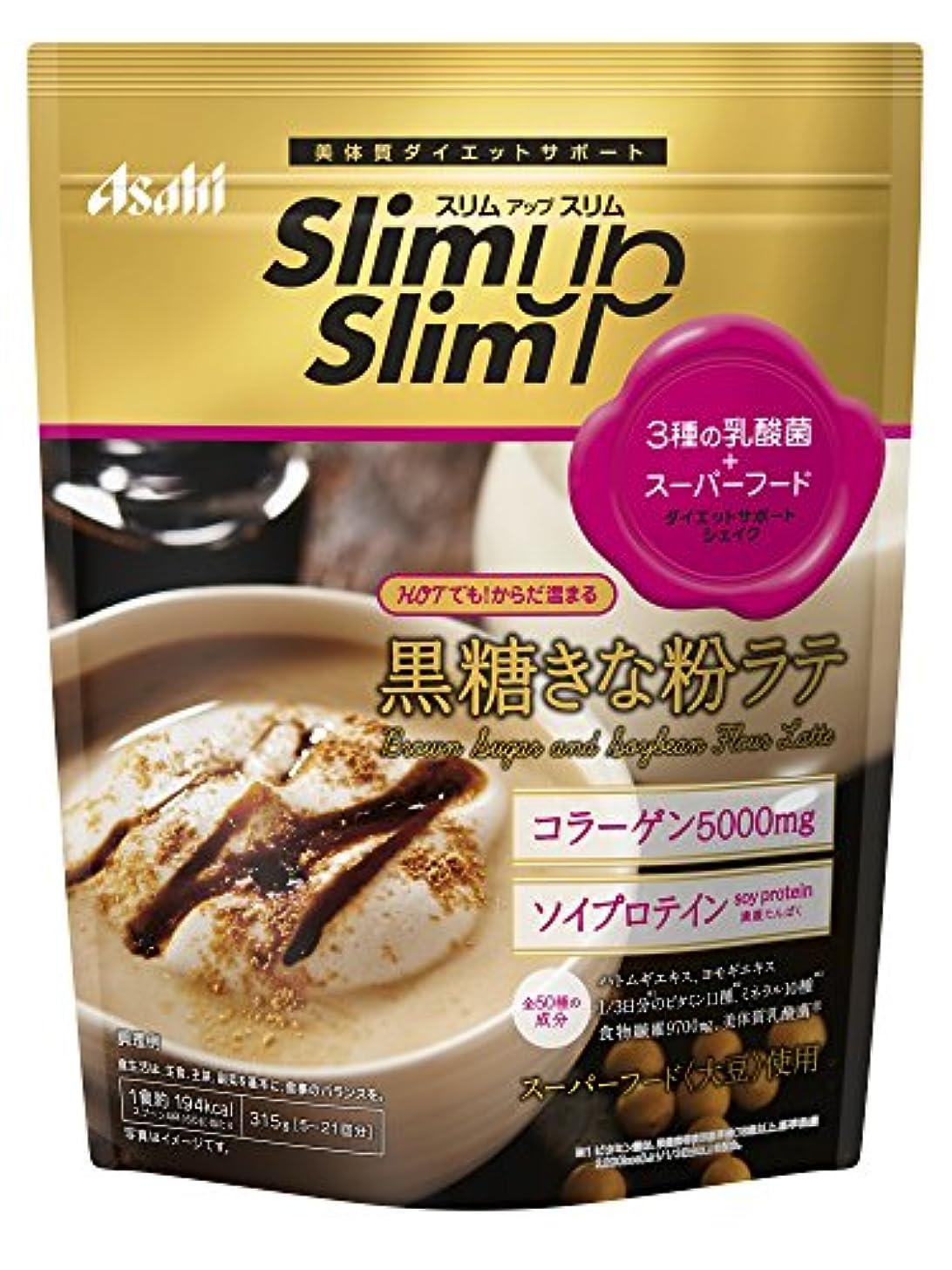 怖い噴出する蒸発アサヒグループ食品 スリムアップスリム 乳酸菌+スーパーフードシェイク 黒糖きな粉ラテ 315g