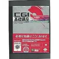 CGI基礎講座―Perl・プログラミング・日本語処理
