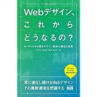 Webデザイン、これからどうなるの? キーワードから探るデザイン動向の現在と未来