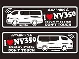 NV350キャラバン E26 リメイクラブセキュリティステッカー