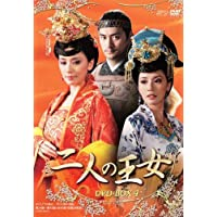 二人の王女 DVD-BOX4