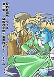 第二章 −勇者の息子と魔族の子供ー: まとめ 魔界最弱男ーマサオー