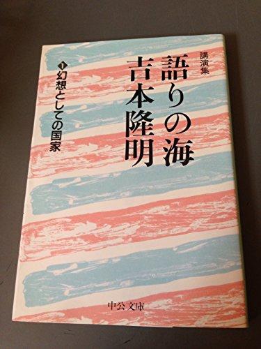 語りの海 吉本隆明〈1〉幻想としての国家 (中公文庫)の詳細を見る