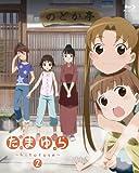 たまゆら~hitotose~第2巻 [Blu-ray]
