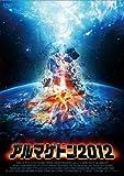 アルマゲドン 2012[DVD]