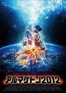 アルマゲドン 2012 [DVD]