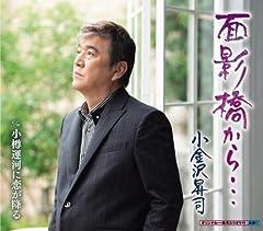 小金沢昇司「面影橋から…」のジャケット画像