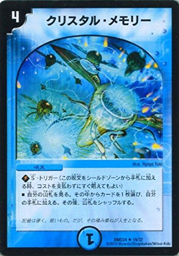 デュエルマスターズ/DMD-24/19/R/クリスタル・メモリー