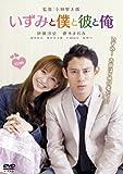 いずみと僕と彼と俺[DVD]