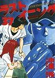 ラストイニング(37) (ビッグコミックス)