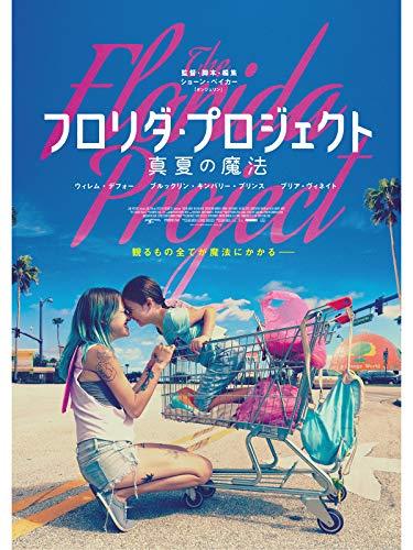 フロリダ・プロジェクト 真夏の魔法(字幕版)