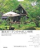 雑木&下草ガイド付き 雑木ガーデンのやさしい時間 画像