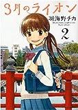 3月のライオン 2 (ヤングアニマルコミックス)