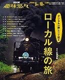 デジタル一眼レフで巡るローカル線の旅 (NHK趣味悠々)