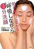 肌が劇的に変わる! 「呼吸しながら」3分洗顔 (講談社の実用BOOK)