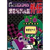 第17回CGアニメコンテスト外伝 [DVD]