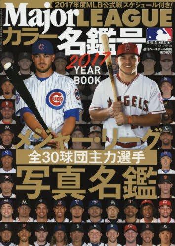2017 Major LEAGUE カラー名鑑 (週刊ベースボール 別冊 菜の花号)
