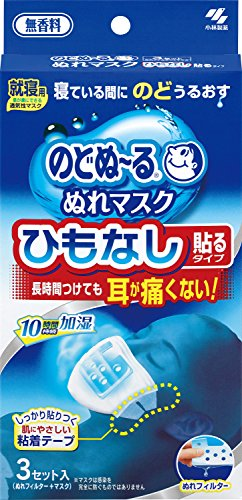 のどぬ~るぬれマスク ひもなし貼るタイプ 就寝用 10時間加湿持続 無香料 3セット