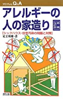 アレルギーの人の家造り[増補改訂版] (プロブレムQ&A)