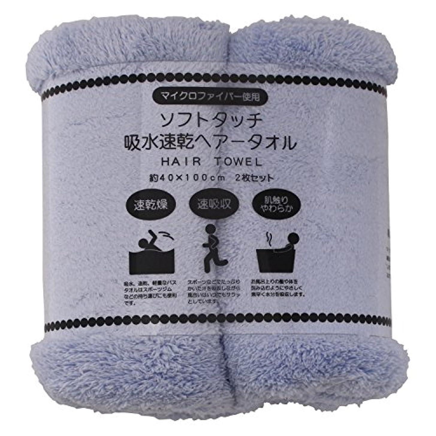 ファセット評価する上にソフトタッチ吸水速乾ヘアータオル 40×100cm 2枚セット ブルー