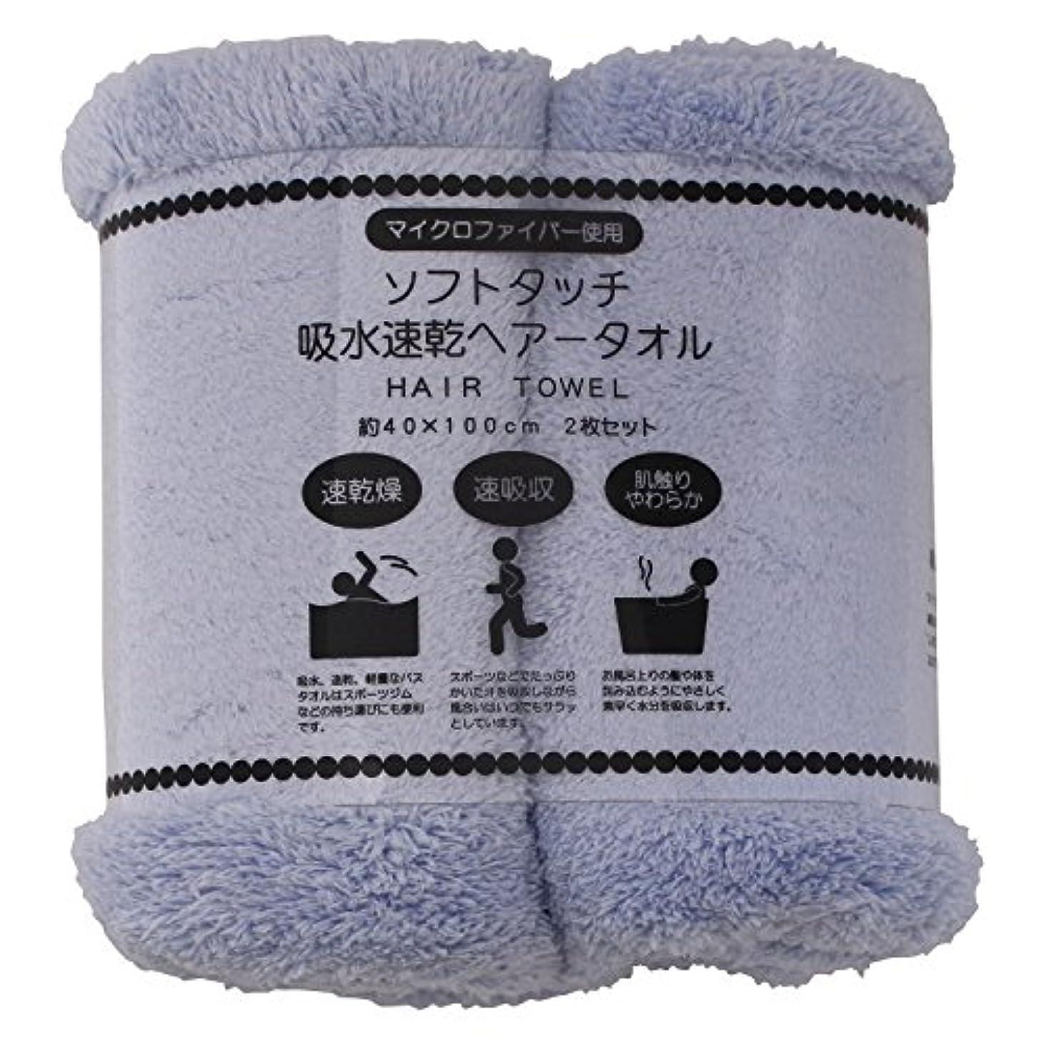 ファイル加害者防ぐソフトタッチ吸水速乾ヘアータオル 40×100cm 2枚セット ブルー