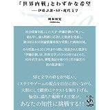 「世界内戦」とわずかな希望〜伊藤計劃・SF・現代文学 (TH Series ADVANCED)