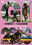 中央競馬GIレース 2006 総集編 [DVD]