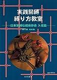 実践緊縛 縛り方教室―日本緊縛伝統保存会 入信篇