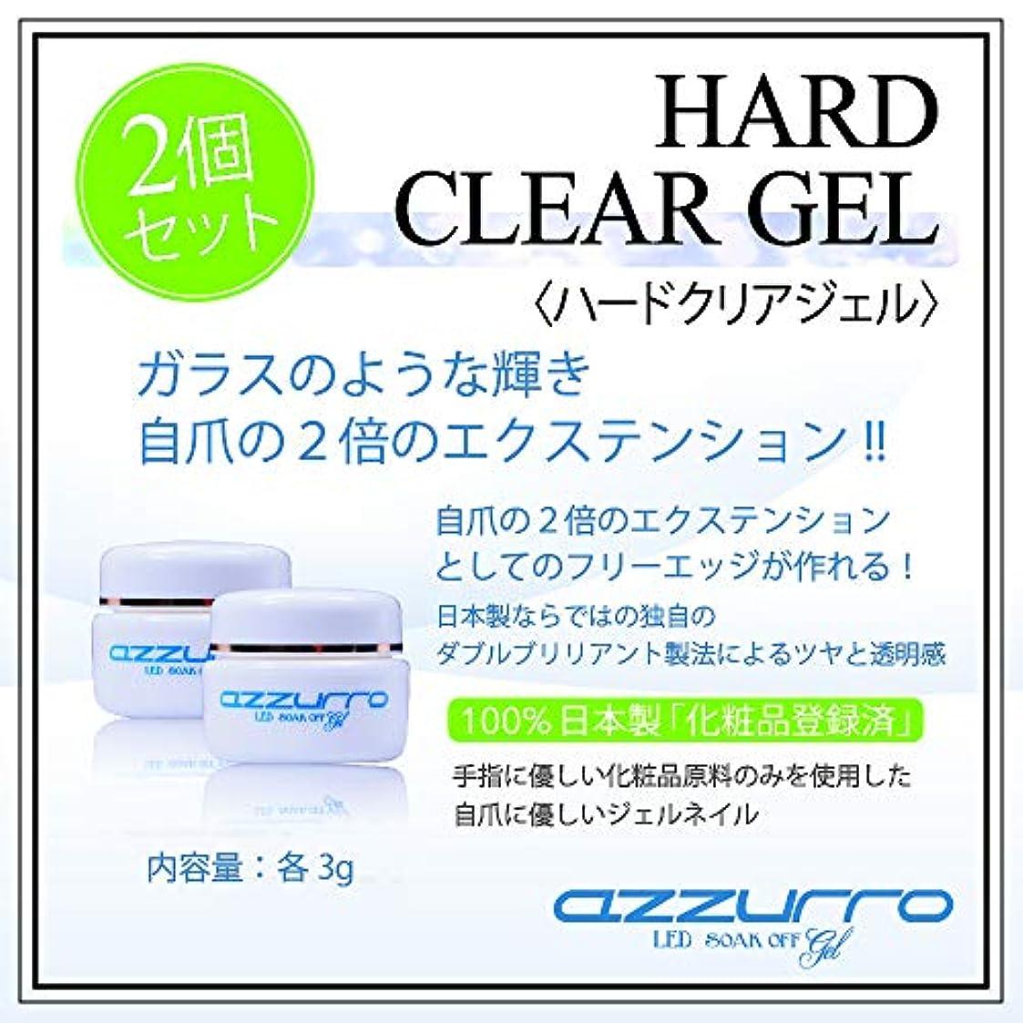 備品一時停止メンタルazzurro gel アッズーロハードクリアージェル 3g お得な2個セット キラキラ感持続 抜群のツヤ