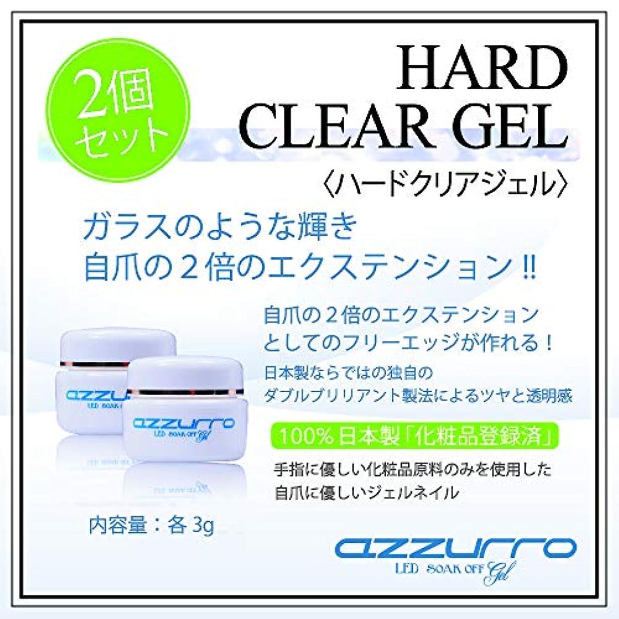 役立つ揮発性ロマンチックazzurro gel アッズーロハードクリアージェル 3g お得な2個セット キラキラ感持続 抜群のツヤ