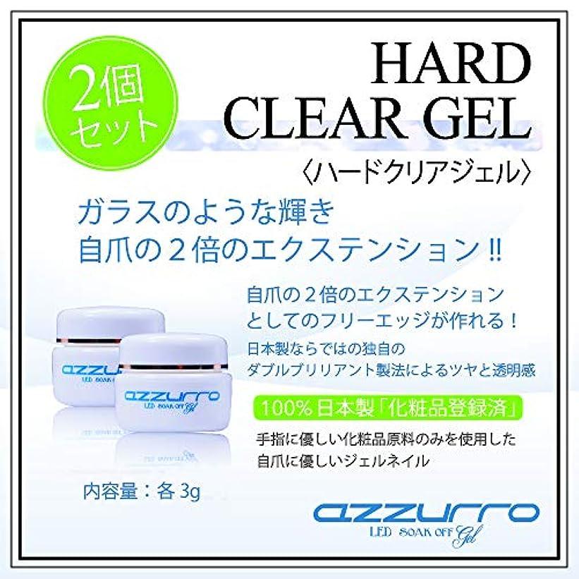 犯罪シャイニング流暢azzurro gel アッズーロハードクリアージェル 3g お得な2個セット キラキラ感持続 抜群のツヤ