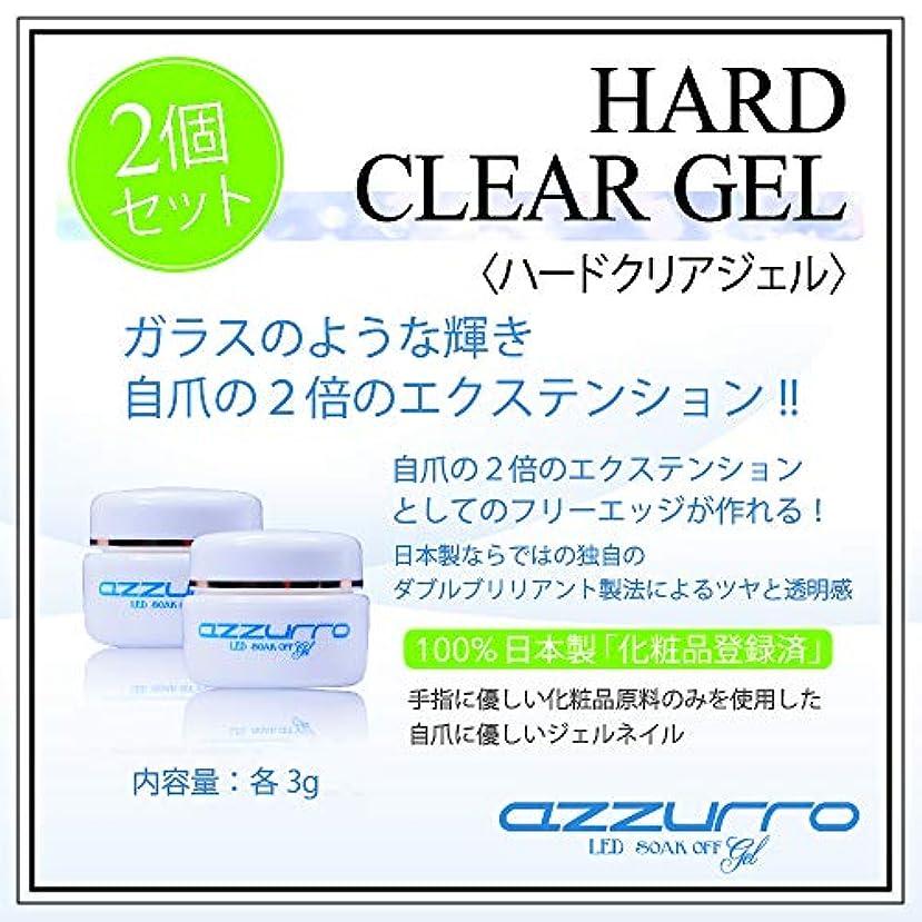 不適当飼い慣らすくびれたazzurro gel アッズーロハードクリアージェル 3g お得な2個セット キラキラ感持続 抜群のツヤ