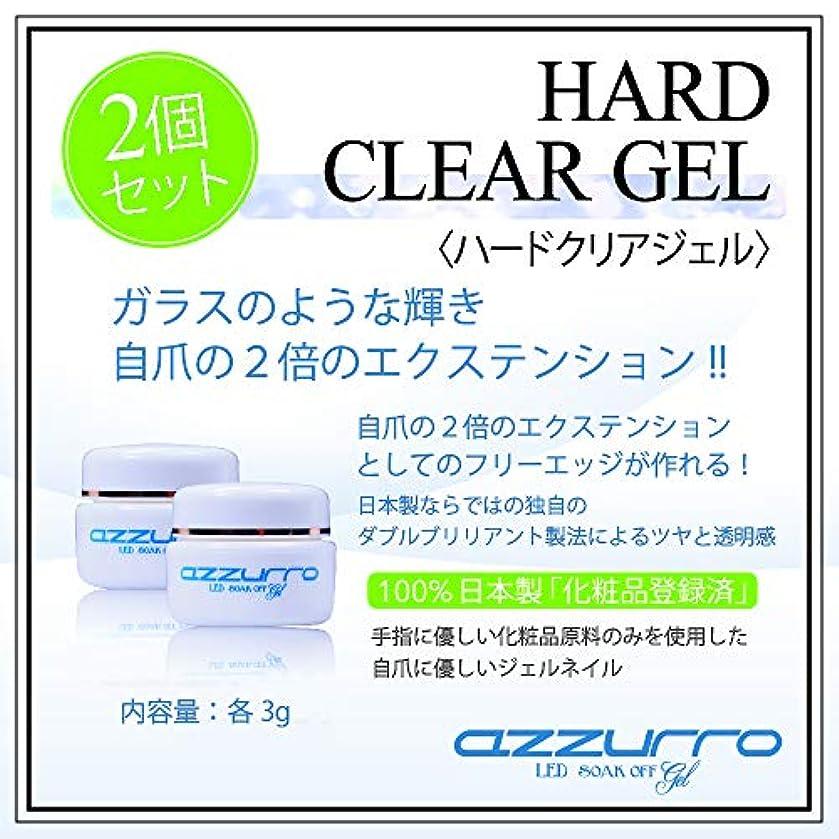 化合物耐久神経衰弱azzurro gel アッズーロハードクリアージェル 3g お得な2個セット キラキラ感持続 抜群のツヤ