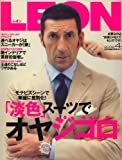 LEON (レオン) 2008年 04月号 [雑誌]