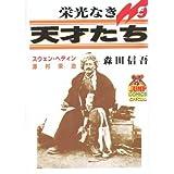 栄光なき天才たち 9 (ヤングジャンプコミックス)