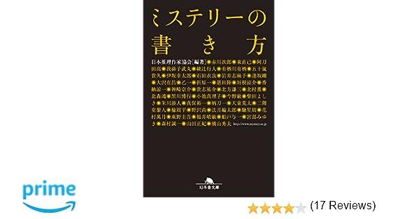 ミステリーの書き方 (幻冬舎文庫...
